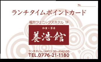 ランチタイム・ポイントカード