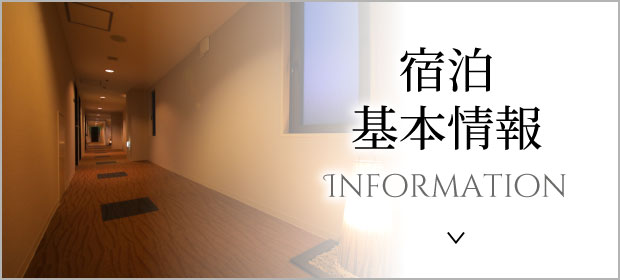 宿泊基本情報
