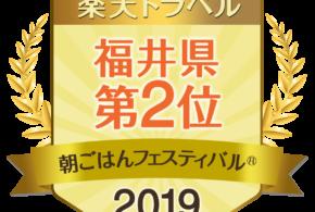 楽天トラベル朝ごはんフェスティバル2019®2年連続入賞